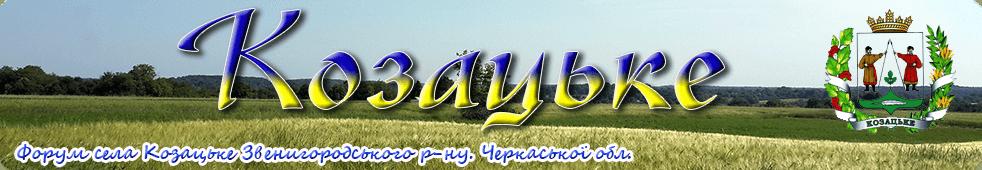 Форум села Козацьке